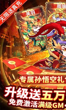 萌幻西游(送GM五万真充)游戏截图