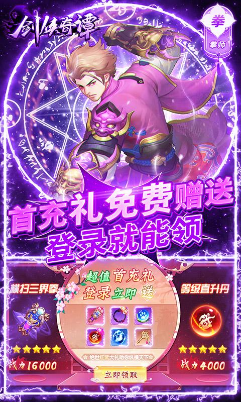 剑侠奇谭(零氪送GM)游戏截图