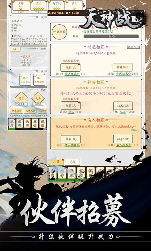 天神战(超爽福利)游戏截图