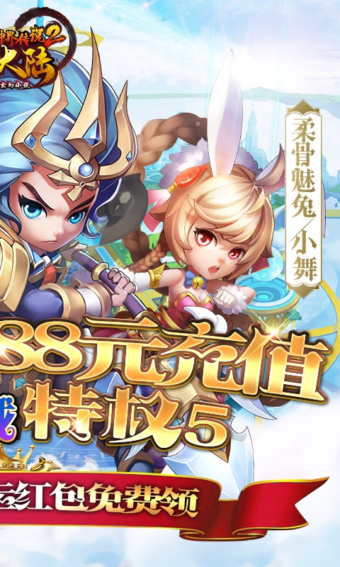 斗罗大陆神界传说2(GM送无限商城)游戏截图