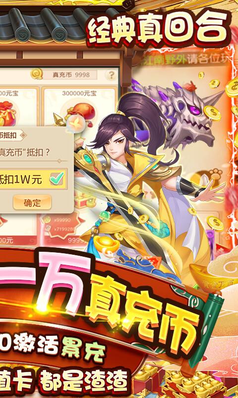 梦回西游记(送一万真充)游戏截图