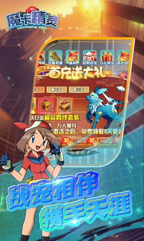 魔卡精灵GM(新转盘100抽)游戏截图