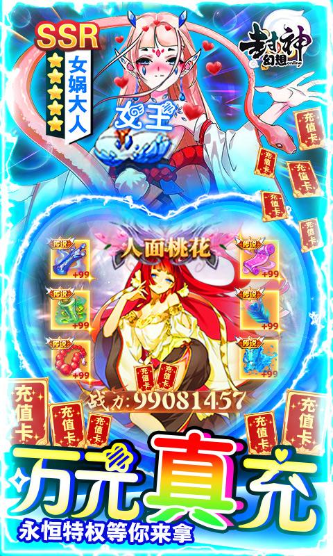 幻想封神Online(GM妲己陪玩)游戏截图