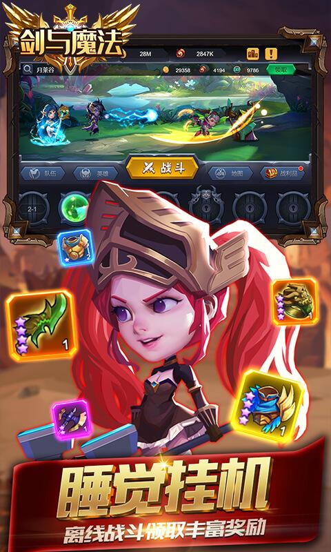 剑与魔法(英雄无限抽)游戏截图