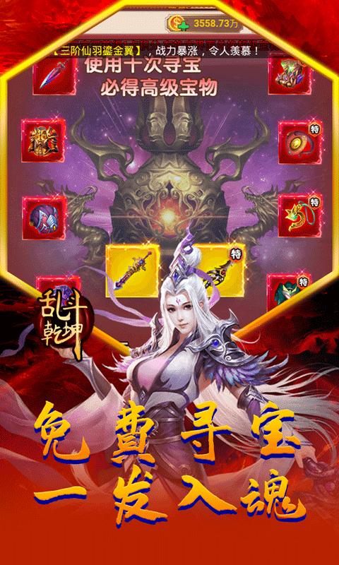 乱斗乾坤(送充值卡)游戏截图