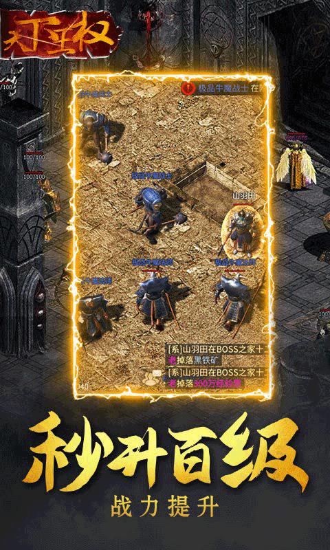 天下王权(无限回收)游戏截图