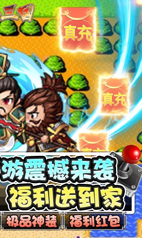 魂斗三国(0氪真万充)游戏截图