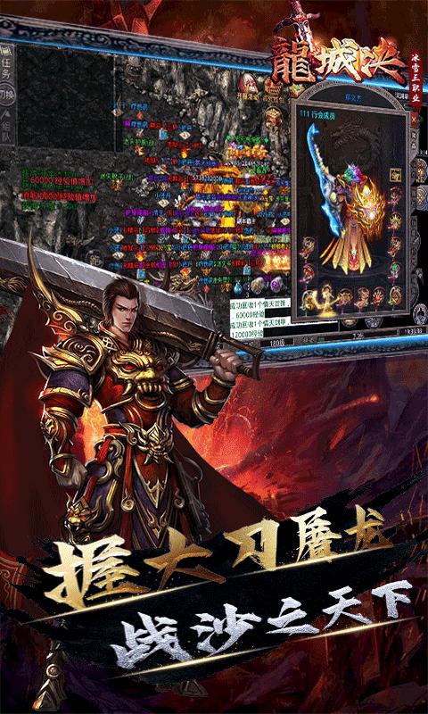 龙城决(冰雪三职业)游戏截图
