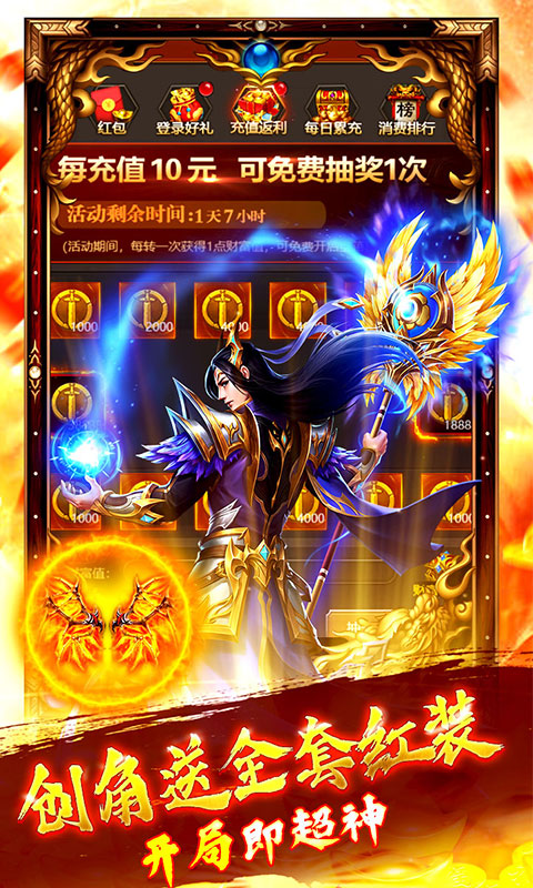 剑侠问情(高返版)游戏截图