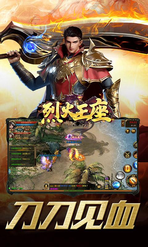 烈火王座(全职战神版)游戏截图