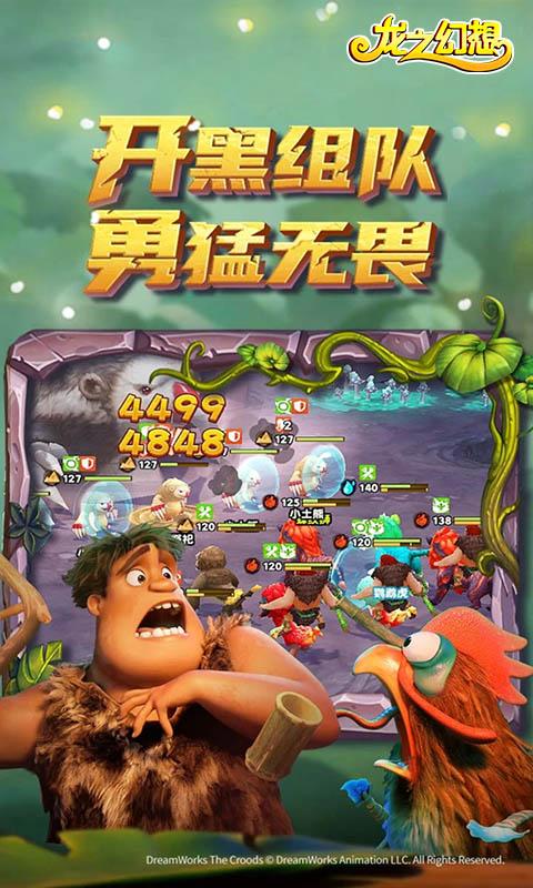 龙之幻想(原始战争)游戏截图