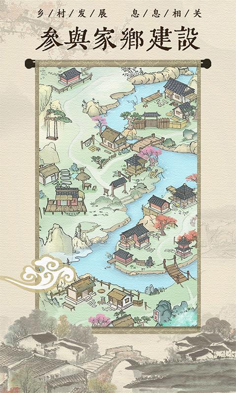 古代乡村人生游戏截图