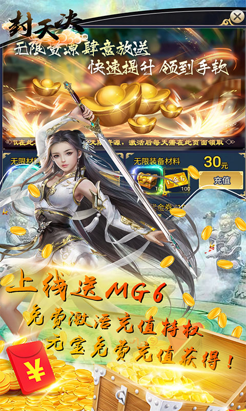 封天决(送10亿元宝)游戏截图