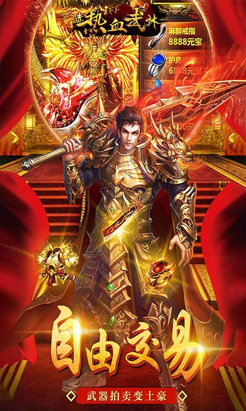 热血武林BT(皇城荣耀)游戏截图