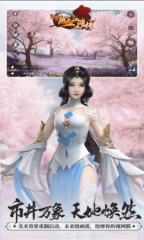 热血江湖传(免费领元宝)游戏截图