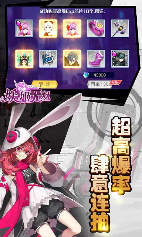 妖姬无双(送万元充值)游戏截图