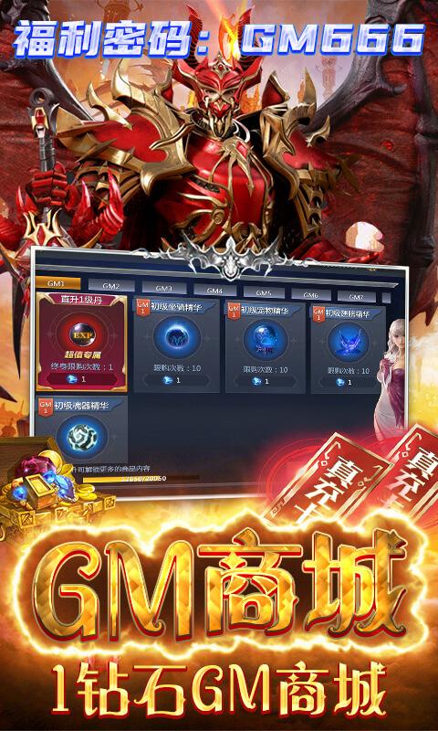 仙魔神迹(无限制GM版)游戏截图