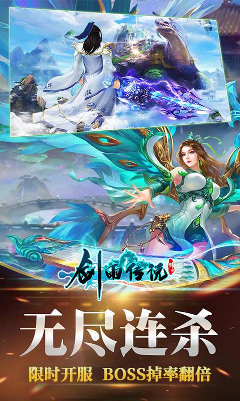 剑雨传说(送永久VIP)游戏截图