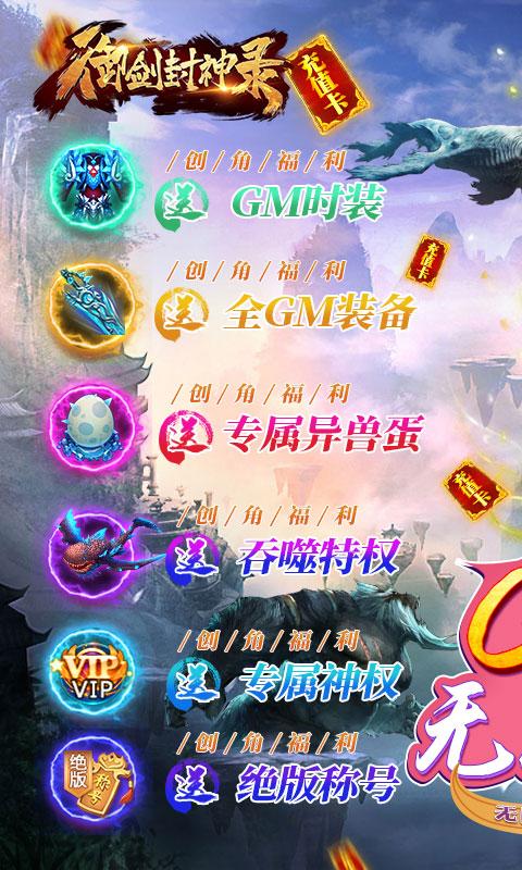 御剑封神录(无限制GM版)游戏截图