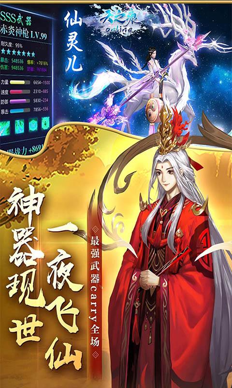 天之痕Online(剑啸九州)游戏截图