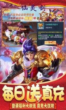 仙灵剑OL游戏截图