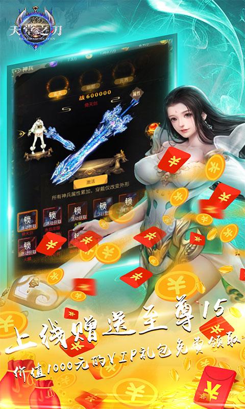 天堂之刃(送千元充值)游戏截图