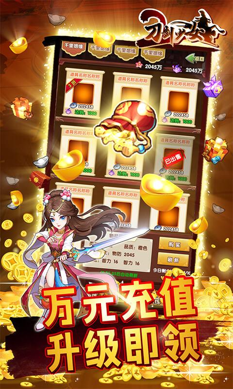 刀剑少女2(送万充万抽)游戏截图