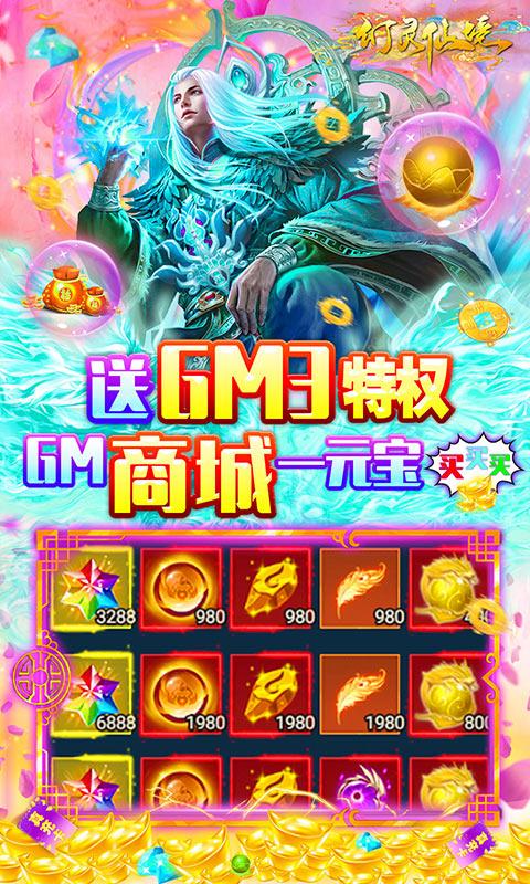 幻灵仙境(送10万真充)游戏截图