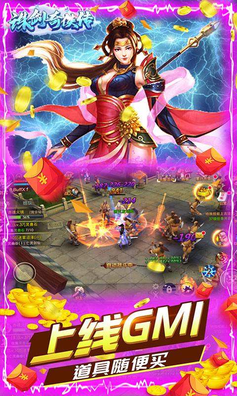 诛剑奇侠传(无限货币无限抽)游戏截图