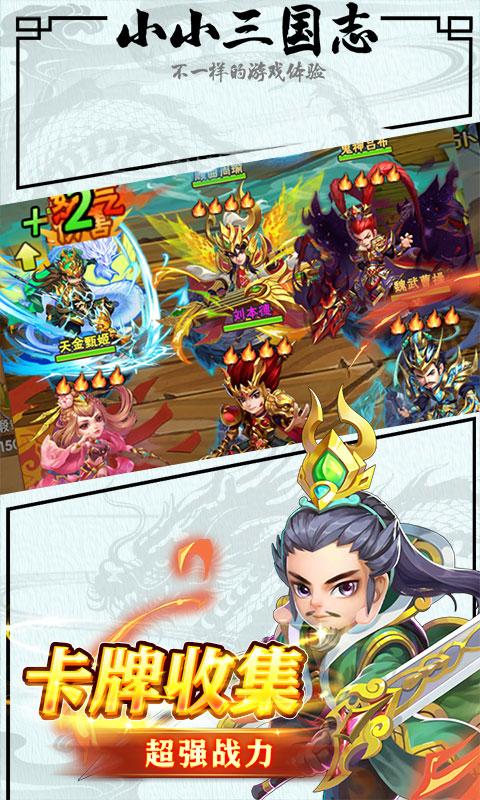 小小三国志(上线送V15)游戏截图