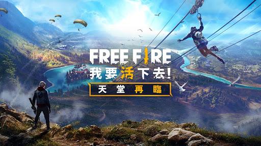 Free Fire - 我要活下去游戏截图