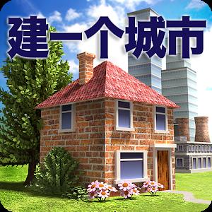 乡村城市-模拟岛屿