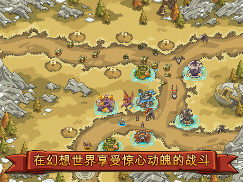 帝国勇士游戏截图