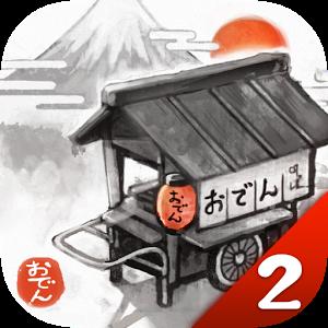 關東煮店人情故事2