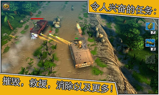 小型骑兵2:特种部队游戏截图