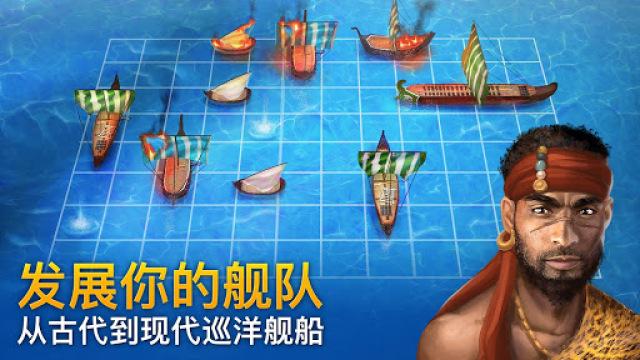 戰艦戰爭3D游戲截圖