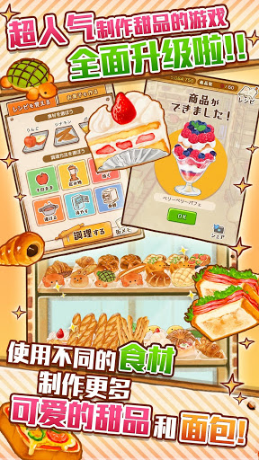 洋果子店ROSE 2游戏截图