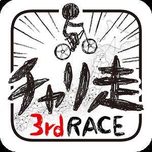 自行车赛跑3图标