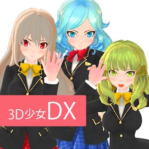 3D少女DX